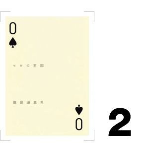 『ゼロの王国』 鹿島田真希/著