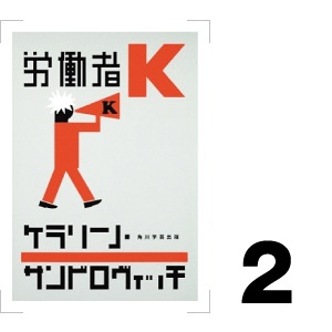 『労働者K』 ケラリーノ・サンドロヴィッチ/著
