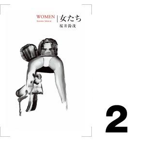『女たち』 桜井鈴茂/著