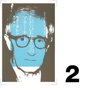 『ただひたすらのアナーキー』 ウディ・アレン/著 井上一馬/訳