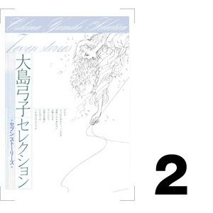 大島弓子セレクション『セブンストーリーズ』 大島弓子/著