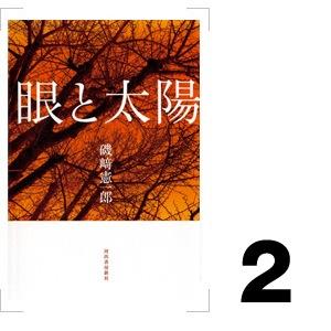 『眼と太陽』 磯崎憲一郎/著