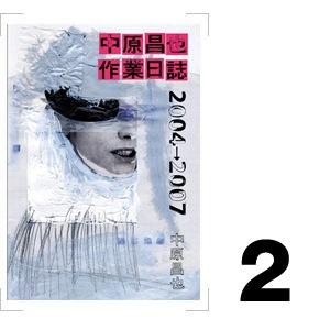 『中原昌也 作業日誌 2004→2007』 中原昌也/著