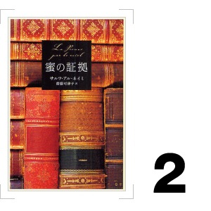 『蜜の証拠』 サルワ・アル・ネイミ/著 齋藤可津子/訳