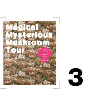 『Magical Mysterious Mushroom Tour』 飯沢耕太郎/著