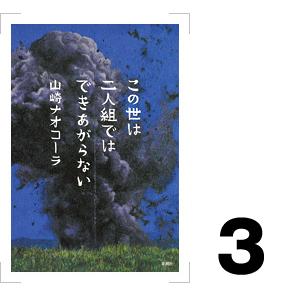 『この世は二人組ではできあがらない』 山崎ナオコーラ/著