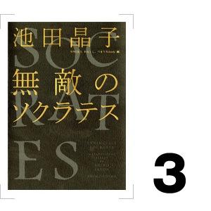 『無敵のソクラテス』 池田晶子/著 NPO法人わたくし、つまりNobody/編