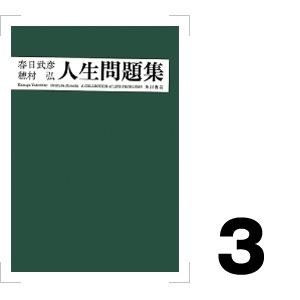 『人生問題集』 春日武彦・穂村弘/共著