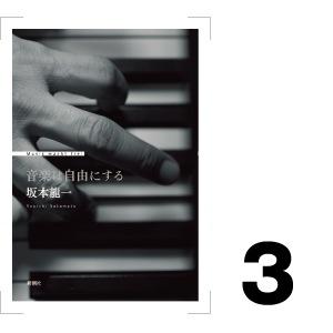 『音楽は自由にする』 坂本龍一/著