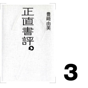『正直書評。』 豊崎由美/著