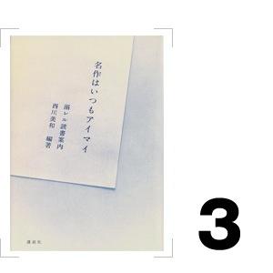 『名作はいつもアイマイ』 西川美和/編著