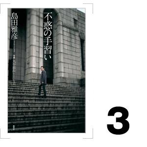 『不惑の手習い』 島田雅彦/著 丸谷嘉長/写真