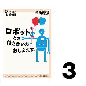 『ロボットとの付き合い方、おしえます。』 瀬名秀明/著