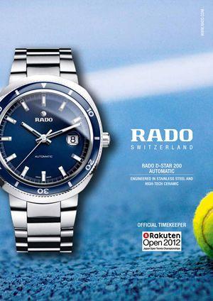 楽天ジャパンオープンテニス2012 ロイヤルボックスシートのチケットを3組6名様に!