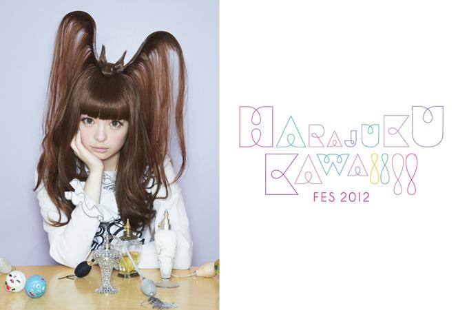 きゃりーぱみゅぱみゅら10組以上のアーティストが競演!『HARAJUKU KAWAii!! FES 2012』