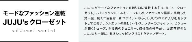モードなファッション連載 JUJU's クローゼット
