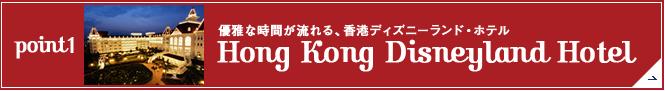 女子旅行に人気の香港で、ディズニーランド・リゾートを満喫!