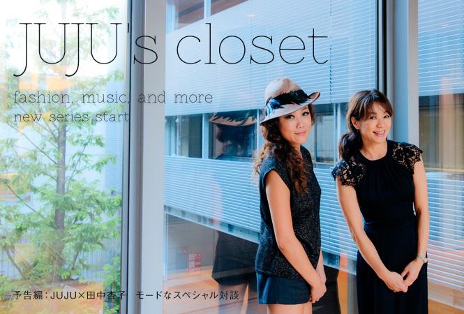 ミュージシャン・JUJUのファッション連載がスタート! 「予告編:田中杏子とのモードなスペシャル対談」