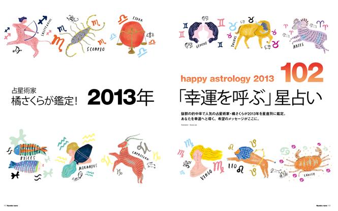 占星術家・橘さくらが鑑定 2013年「幸運を呼ぶ」星占い