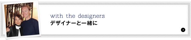 デザイナーと一緒に