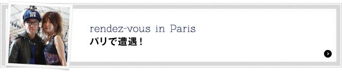 パリで遭遇!