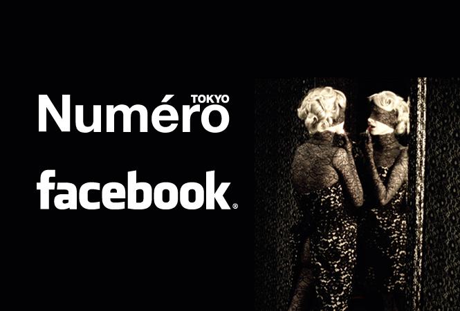 ヌメロ・トウキョウ公式 facebookからも最新情報をゲットして!