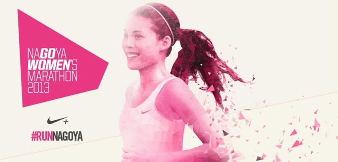 「名古屋ウィメンズマラソン2013」への出場権をかけた女性限定ランニングミッション「#RUNNAGOYA NIKE+ MISSION」