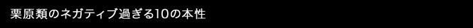 栗原類のネガティブ過ぎる10の本性