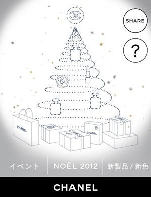 CHANEL スペシャル コンテンツ「モバイルスノードーム」が登場