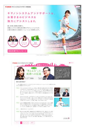 女子サッカー・鮫島彩選手のスペシャルコンテンツも! キヤノンシステムアンドサポートのWEBサイトがリニューアル