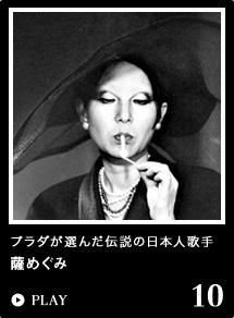 プラダが選んだ伝説の日本人歌手