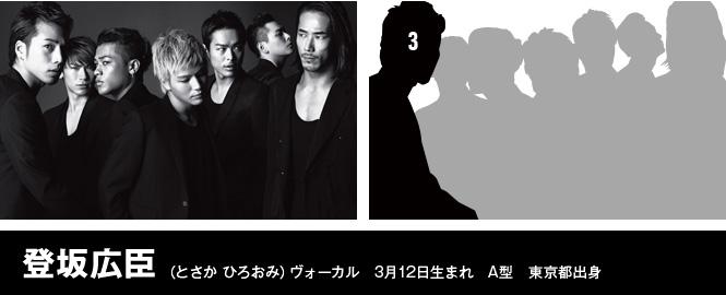 登坂広臣(とさか ひろおみ)ヴォーカル 3月12日生まれ A型 東京都出身