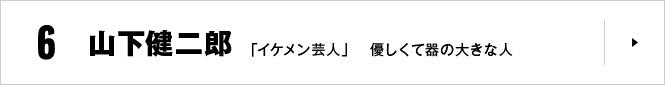 山下健二郎 「イケメン芸人」 優しくて器の大きな人