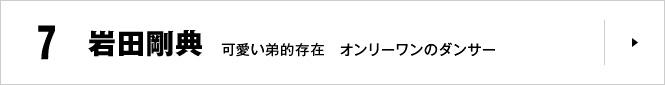 岩田剛典 可愛い弟的存在 オンリーワンのダンサー