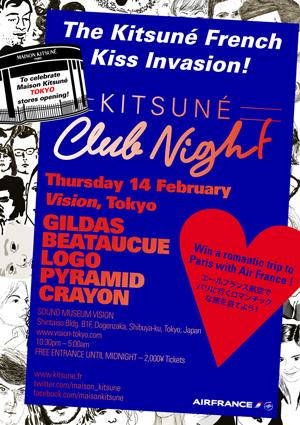 パリへの旅が当たる!Maison Kitsune Tokyo店のオープニング記念パーティ