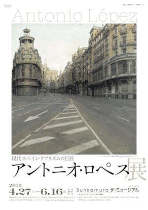 現代スペイン・リアリズムの巨匠、アントニオ・ロペスの日本初個展が開催