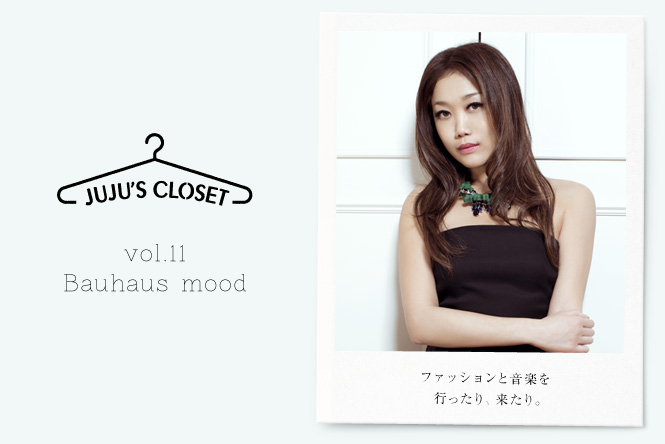 JUJUのモードな連載。第11回は「バウハウス」の要素を取り入れたモダンスタイル