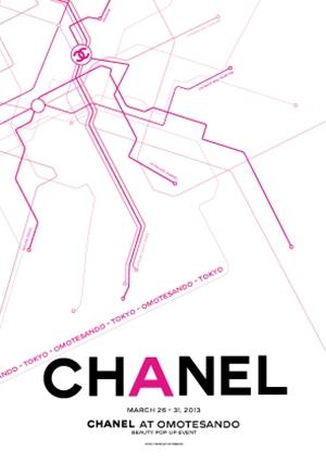 CHANEL ビューティ ポップ アップイベント 3月26〜31日まで表参道ヒルズで開催!