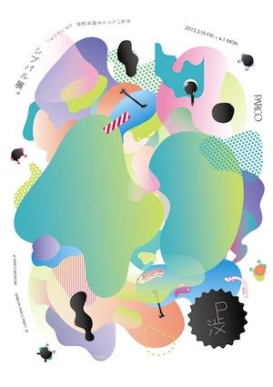 渋谷パルコの40周年記念したスペシャルな展覧会、「シブパル展。」