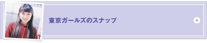東京ガールズのスナップ