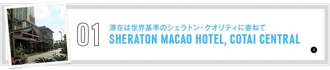 滞在は世界基準のシェラトン・クオリティに委ねて SHERATON MACAO HOTEL, COTAI CENTRAL