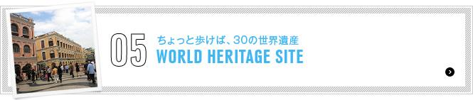 ちょっと歩けば、30の世界遺産 WORLD HERITAGE SITE