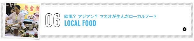 欧風? アジアン? マカオが生んだローカルフード LOCAL FOOD