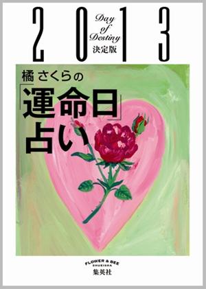 橘さくらさんの『「運命日」占い☆決定版2013』