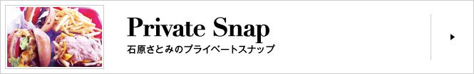 N67_ishiharasatomi_p1_btn_snap