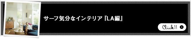 サーフ気分なインテリア『LA編』