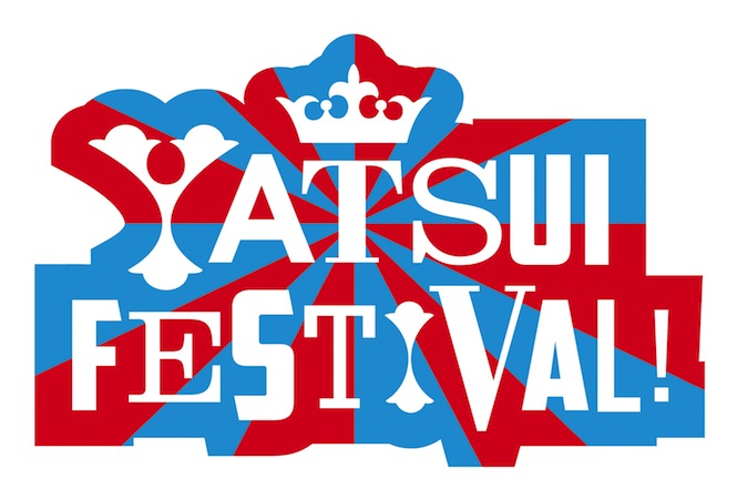 やついいちろう主催のYATSUI FESTIVAL2013が開催決定!
