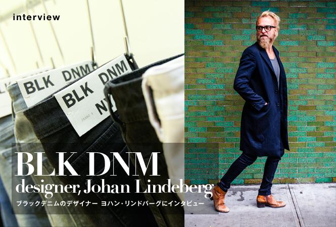 NY発、注目のデニムブランドBLK DNM(ブラックデニム)が日本上陸!