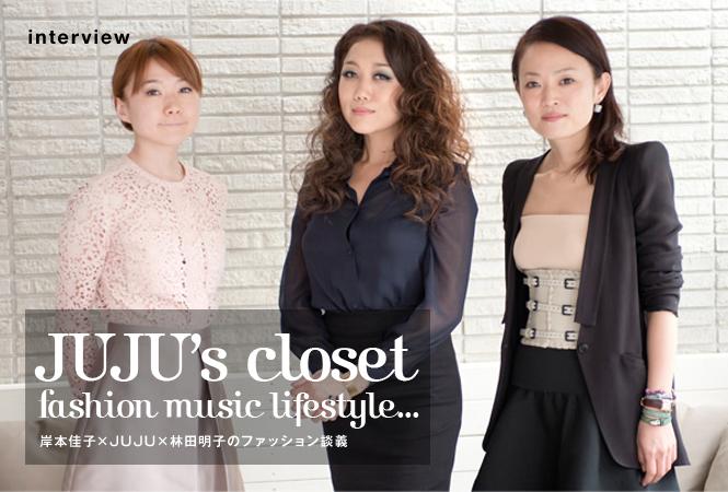 JUJU、スタイリスト岸本佳子、エディター林田明子のファッション談義