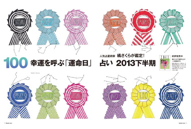 橘さくらの2013 下半期「運命日」占いが5月28日発売のヌメロ・トウキョウに掲載!